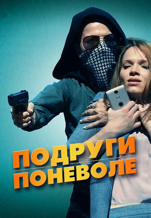 Постер к фильму Подруги поневоле 2019