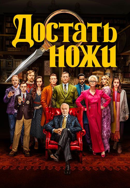 Постер к фильму Достать ножи 2019