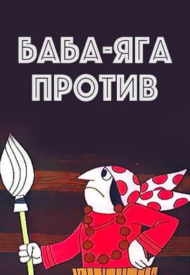 Постер к фильму Баба Яга против! Часть 1 1979