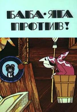 Постер к фильму Баба Яга против! Часть 2 1980