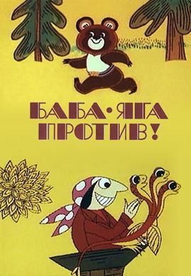 Постер к фильму Баба Яга против! Часть 3 1980
