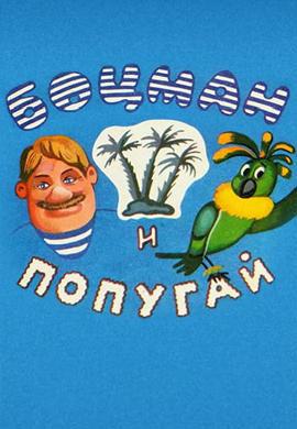 Постер к фильму Боцман и попугай № 1 1982
