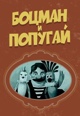 Постер к фильму Боцман и попугай № 3 1982