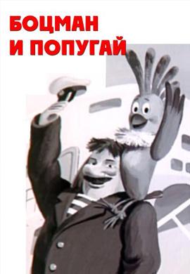 Постер к фильму Боцман и попугай № 4 1982