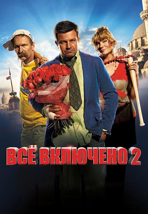 Постер к фильму Всё включено 2 2013