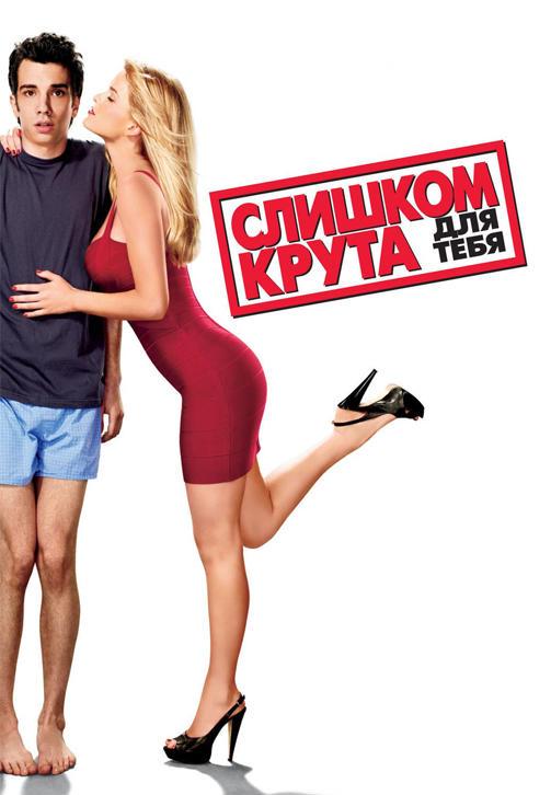 Постер к фильму Слишком крута для тебя 2010