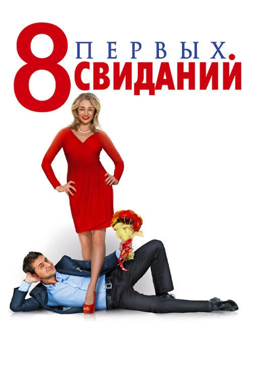 Постер к фильму 8 первых свиданий 2012
