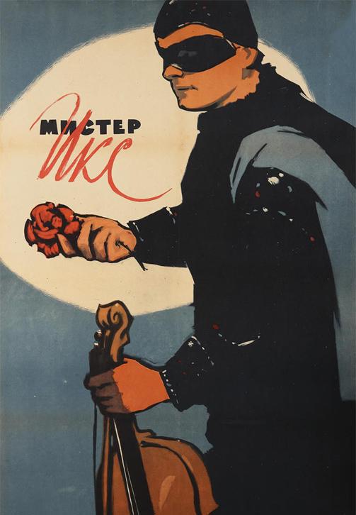 Постер к фильму Мистер Икс 1958