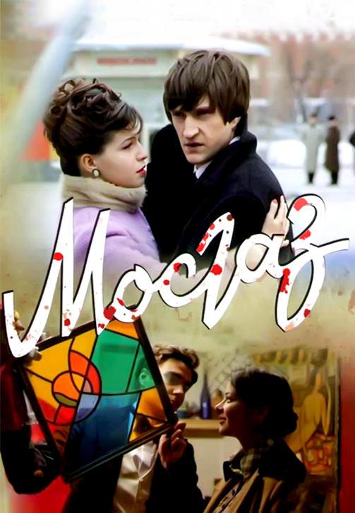 Постер к сериалу Мосгаз. Серия 7 2012