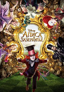 Постер к фильму Алиса в Зазеркалье 2016