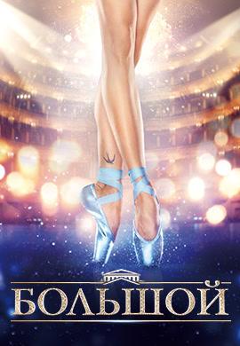 Постер к фильму Большой 2016