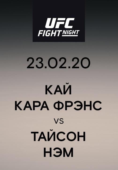 Постер к сериалу Кай Кара Фрэнс vs Тайсон Нэм 2020