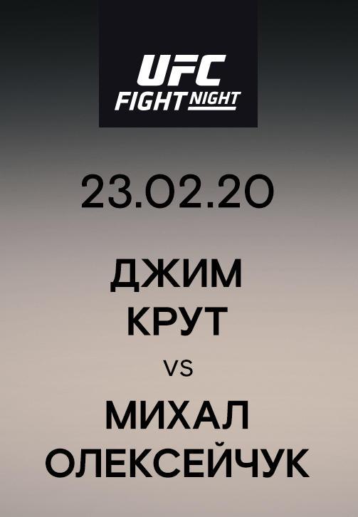 Постер к сериалу Джим Крут vs Михал Олексейчук 2020