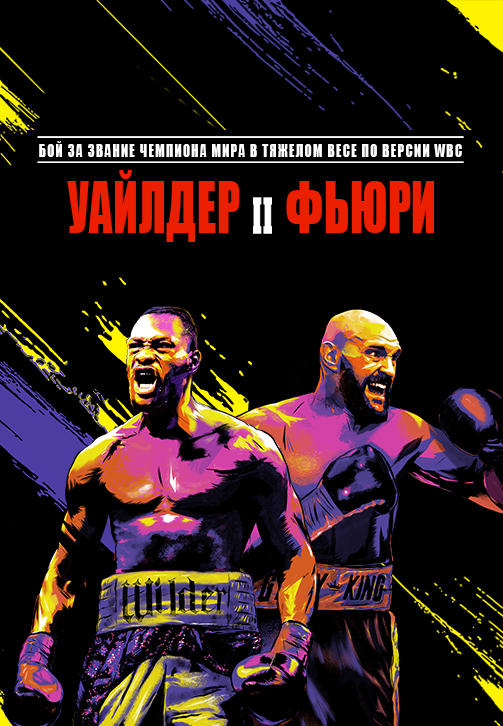 Постер к сериалу World Heavyweight Championship 2020