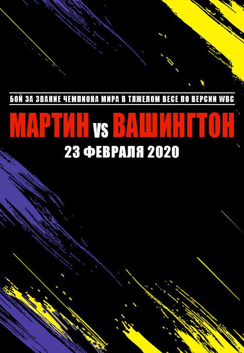 Постер к сериалу Чарльз Мартин vs Джеральд Вашингтон 2020