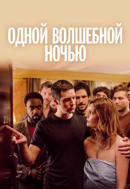 Постер к фильму Одной волшебной ночью 2019