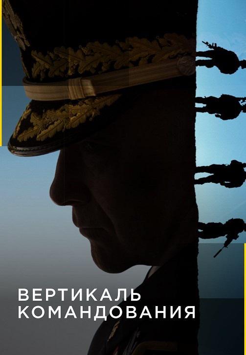 Постер к сериалу Вертикаль командования 2018