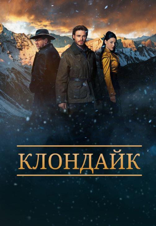 Постер к сериалу Клондайк. Серия 3 2014