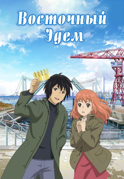 Постер к сериалу Восточный Эдем. Серия 1 2009