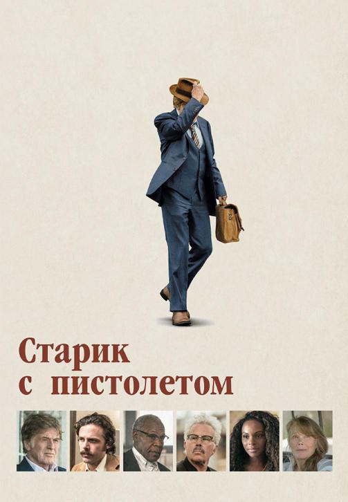 Постер к фильму Старик с пистолетом 2018