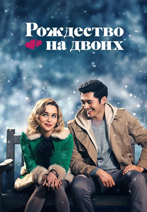 Постер к фильму Рождество на двоих 2019