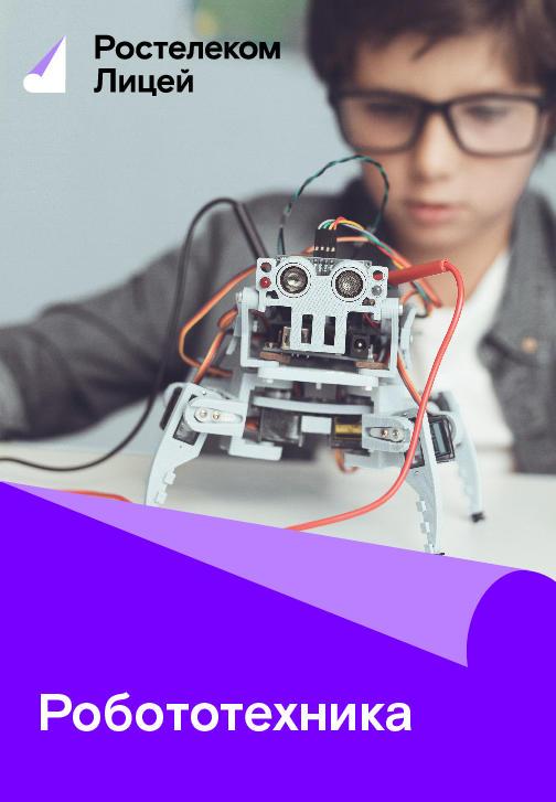 Постер к сериалу Робот Вера 2020