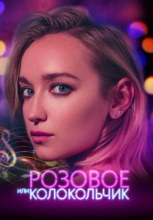 Постер к фильму Розовое или колокольчик 2018