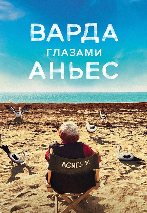 Постер к фильму Варда глазами Аньес 2019