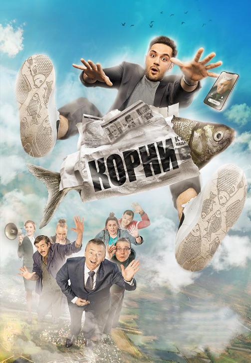 Постер к сериалу Корни. Серия 9 2019
