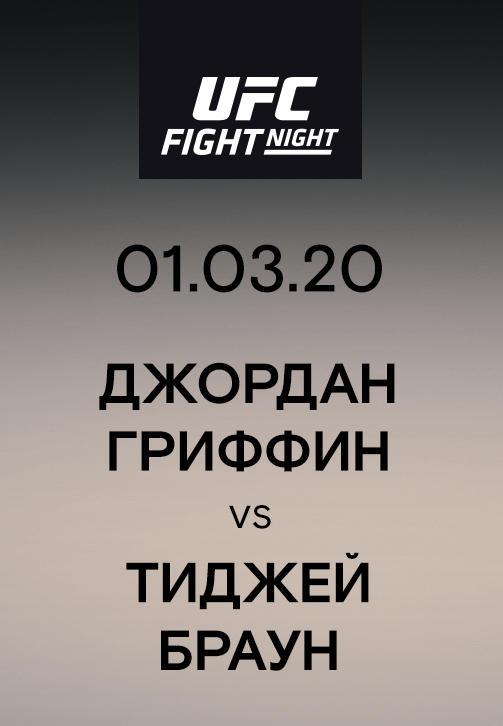 Постер к сериалу Джордан Гриффин vs Тиджей Браун 2020
