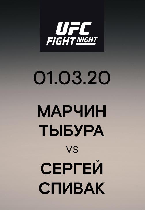 Постер к сериалу Марчин Тыбура vs Сергей Спивак 2020