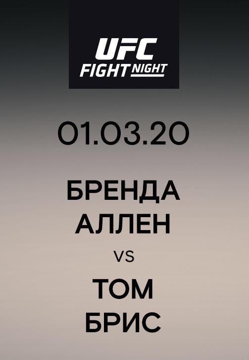 Постер к сериалу Бренда Аллен vs Том Брис 2020