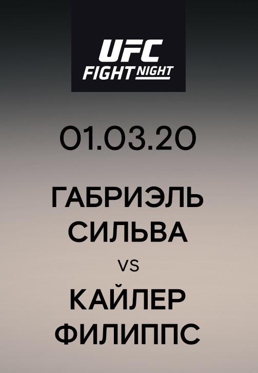 Постер к сериалу Габриэль Сильва vs Кайлер Филиппс 2020