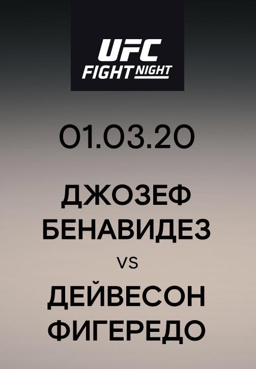 Постер к сериалу Джозеф Бенавидез vs Дейвесон Фигередо 2020