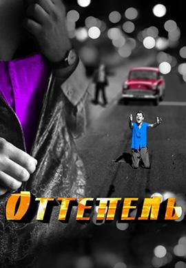 Постер к сериалу Оттепель 2013