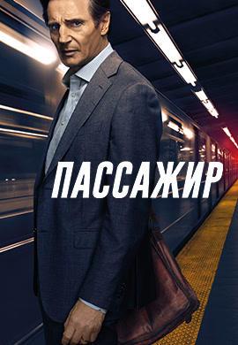 Постер к фильму Пассажир (2018) 2018
