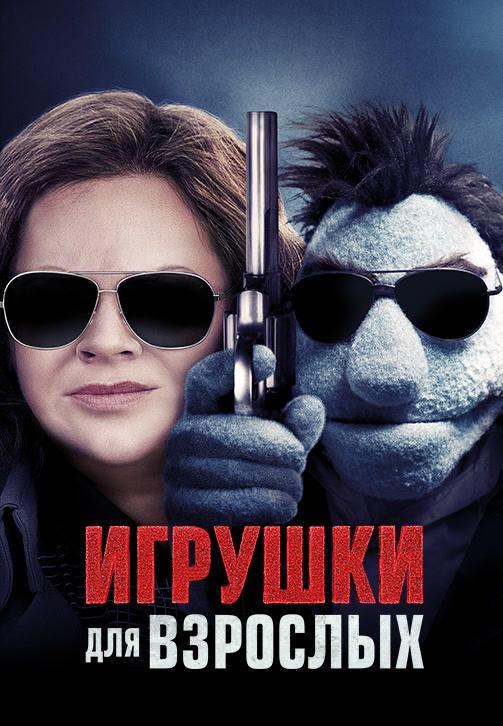 Постер к фильму Игрушки для взрослых 2018