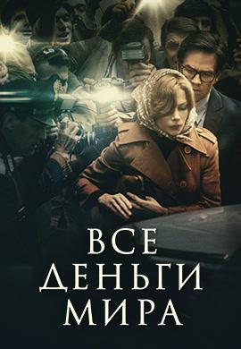Постер к фильму Все деньги мира 2017