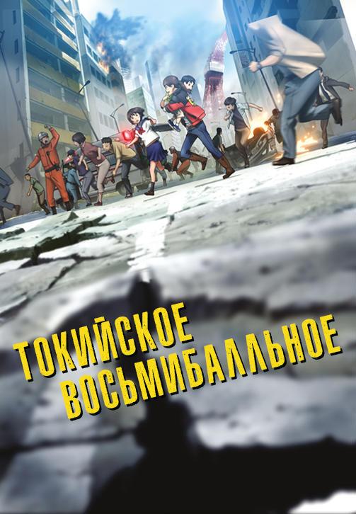 Постер к сериалу Токийское восьмибалльное. Серия 3 2009