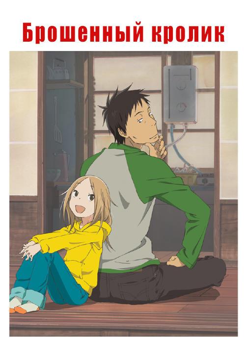Постер к сериалу Брошенный кролик 2011