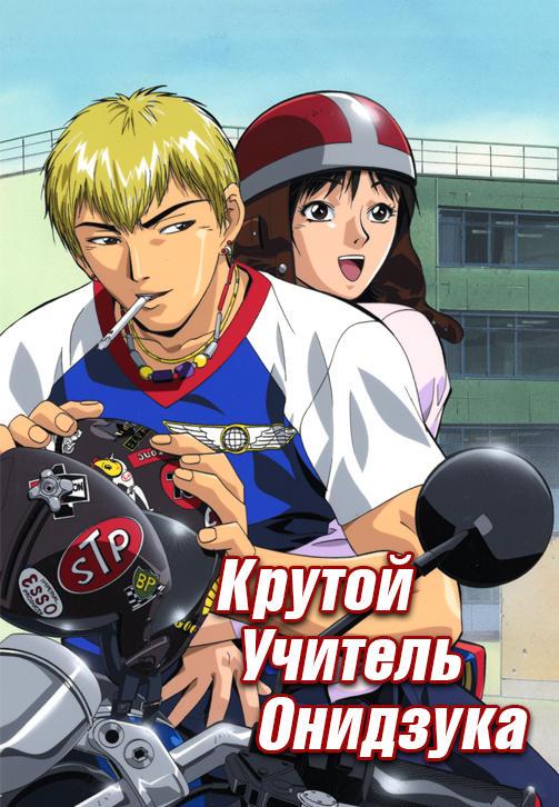 Постер к сериалу Крутой учитель Онидзука. Серия 20 1999