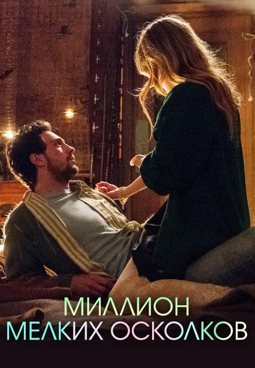 Постер к фильму Миллион мелких осколков 2018