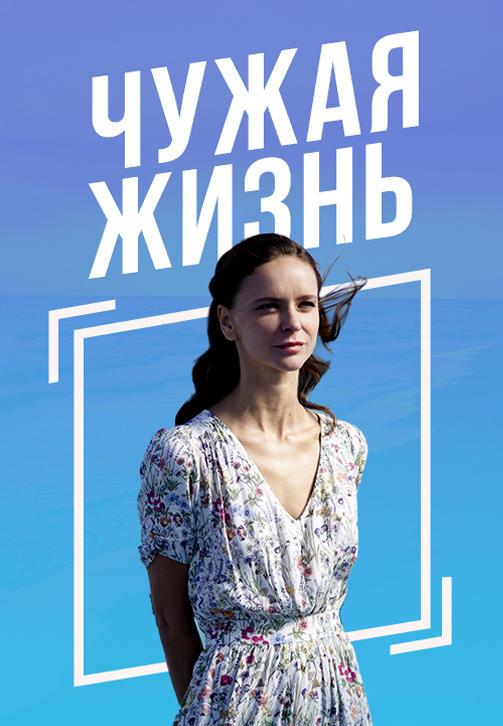 Постер к сериалу Чужая жизнь 2020