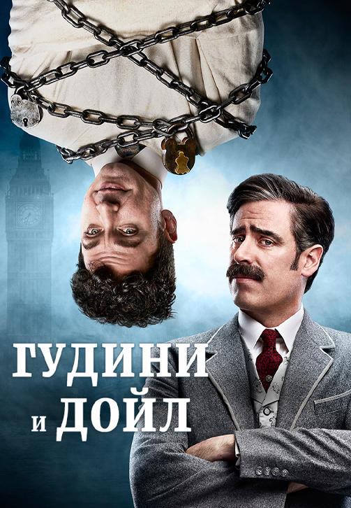 Постер к сериалу Гудини и Дойл. Серия 7 2016