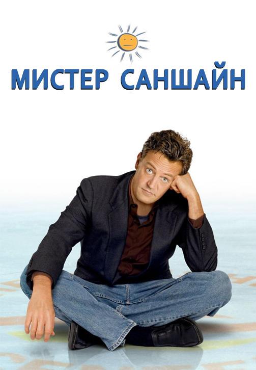 Постер к сериалу Мистер Саншайн 2011