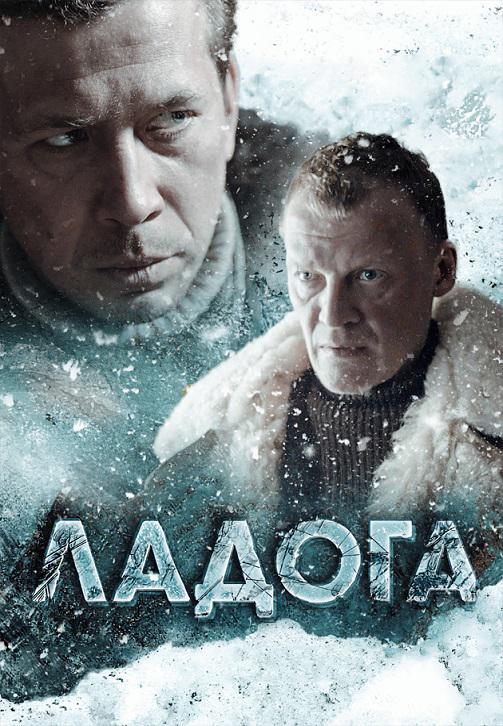Постер к сериалу Ладога 2013