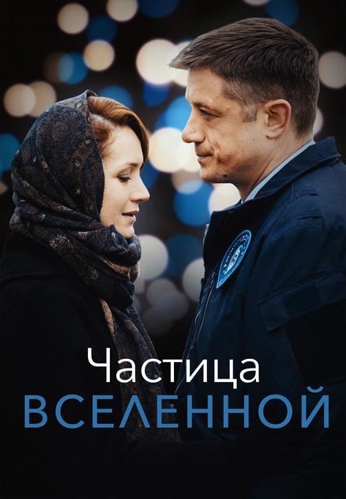 Постер к сериалу Частица вселенной. Серия 4 2016