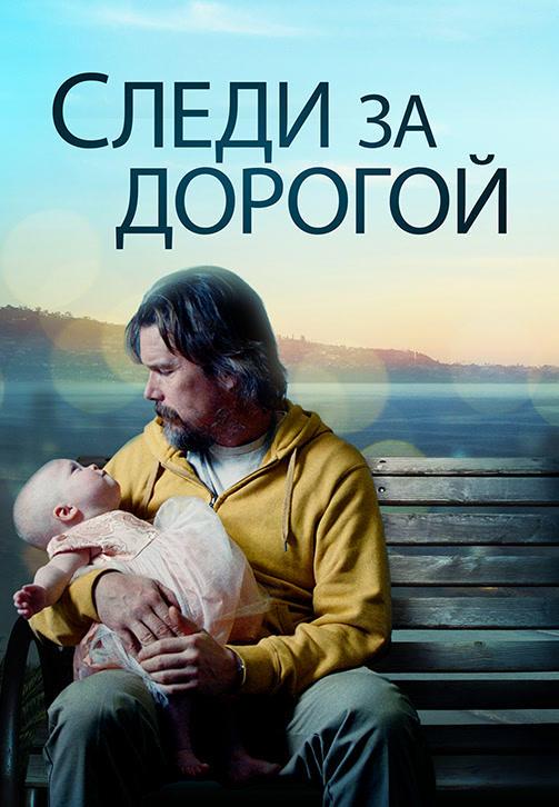 Постер к фильму Следи за дорогой 2019