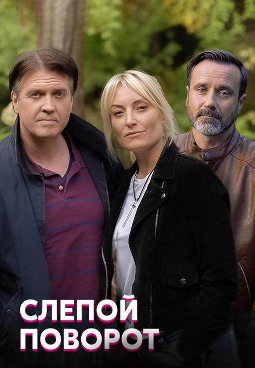 Постер к сериалу Слепой поворот 2020