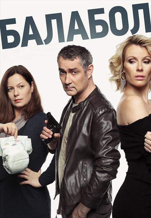 Постер к сериалу Балабол. Тени прошлого 2019